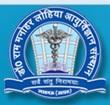rmlims Recrutiment of Professor in Dr. Ram Manohar Lohia Institute of Medical Sciences