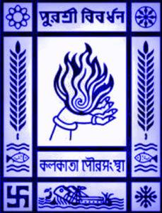 20 Staff Nurse - Vacancy in Kolkata Municipal Corporation